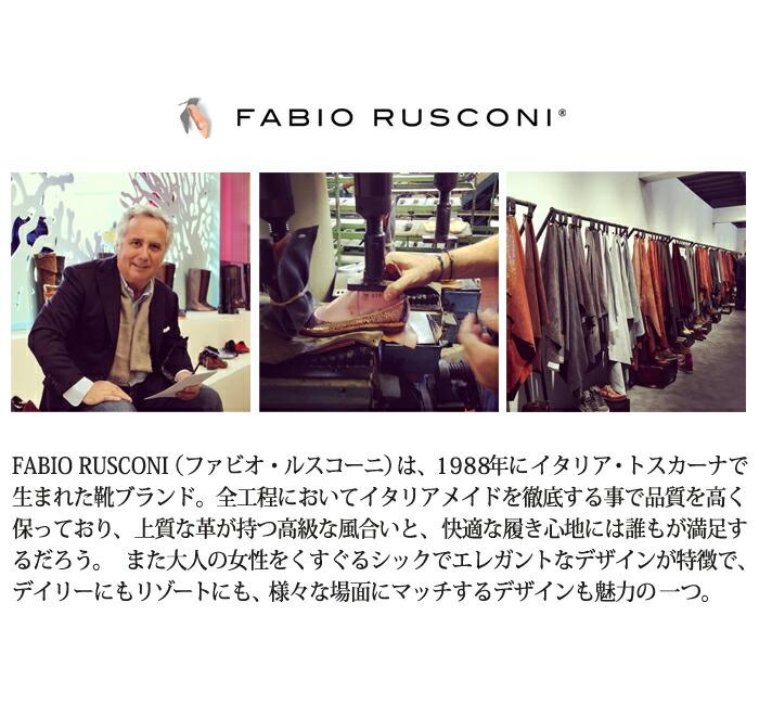 FABIO RUSCONI(ファビオルスコーニ)、イタリアを代表するシューズブランド。