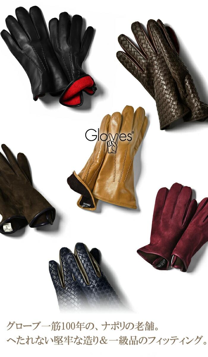 グローブス(GLOVES)、高品質なメンズ&レディースのグローブ(手袋)を造るイタリアの老舗グローブメーカー。
