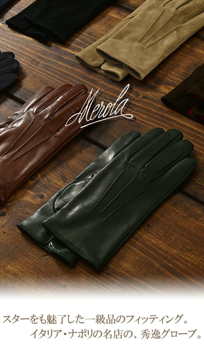 メローラ(MEROLA)、高品質なメンズ&レディースのグローブ(手袋)を造るイタリアの老舗グローブメーカー。