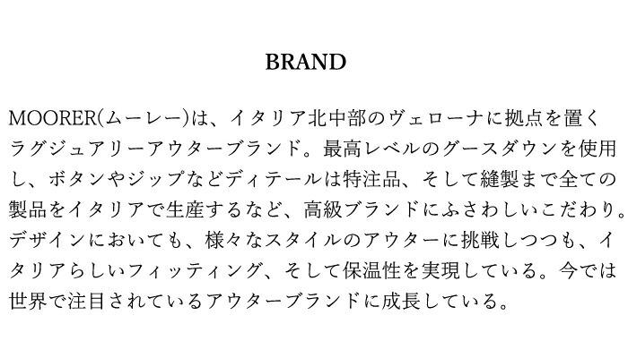 MOORER(ムーレー)、イタリアの最高級のアウターブランドの一つ。ラグジュアリーかつ機能的な素材でエレガントなスタイルを提案する注目のブランド