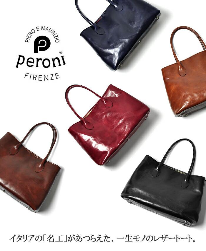 ペローニ(PERONI FIRENZE)、イタリア最高峰のレザー小物の名工。