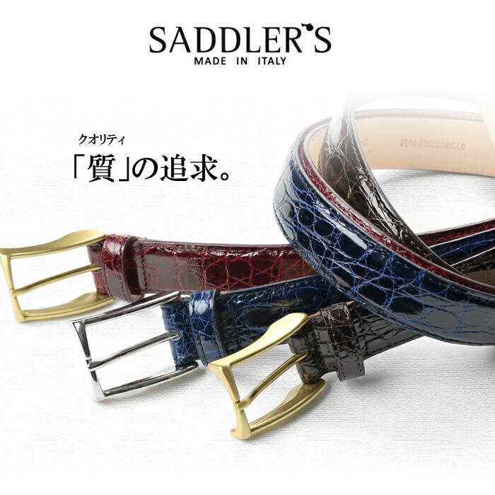 サドラーズ(SADDLER'S)、徹底したクオリティとコストパフォーマンスの高さが魅力のイタリアブランド。
