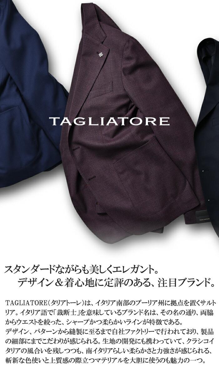 TAGLIATORE(タリアトーレ)、トレンド感あるデザイン×クオリティの高さでイタリアクラシコを牽引する注目のブランド