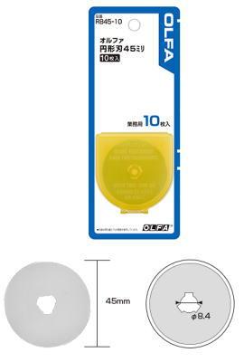 OLFA(オルファ)<br>円形刃45ミリ替刃<br>10枚 RB45-10