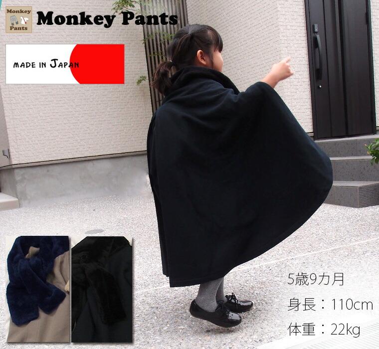 モンキーパンツ ポンチョ 95cm 100cm