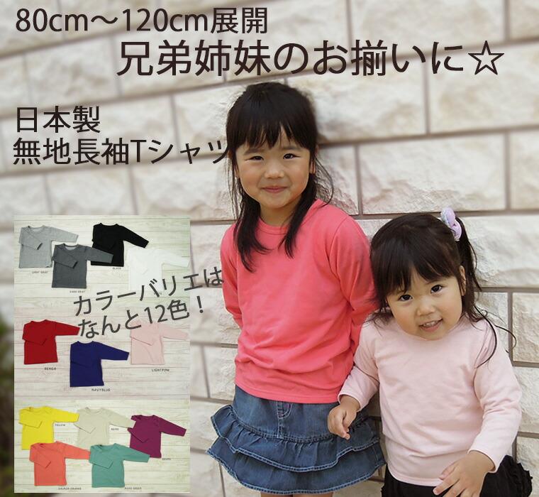 モンキーパンツ 80cm 90cm 95cm 100cm 無地 長袖Tシャツ 赤すぐ 西澤清