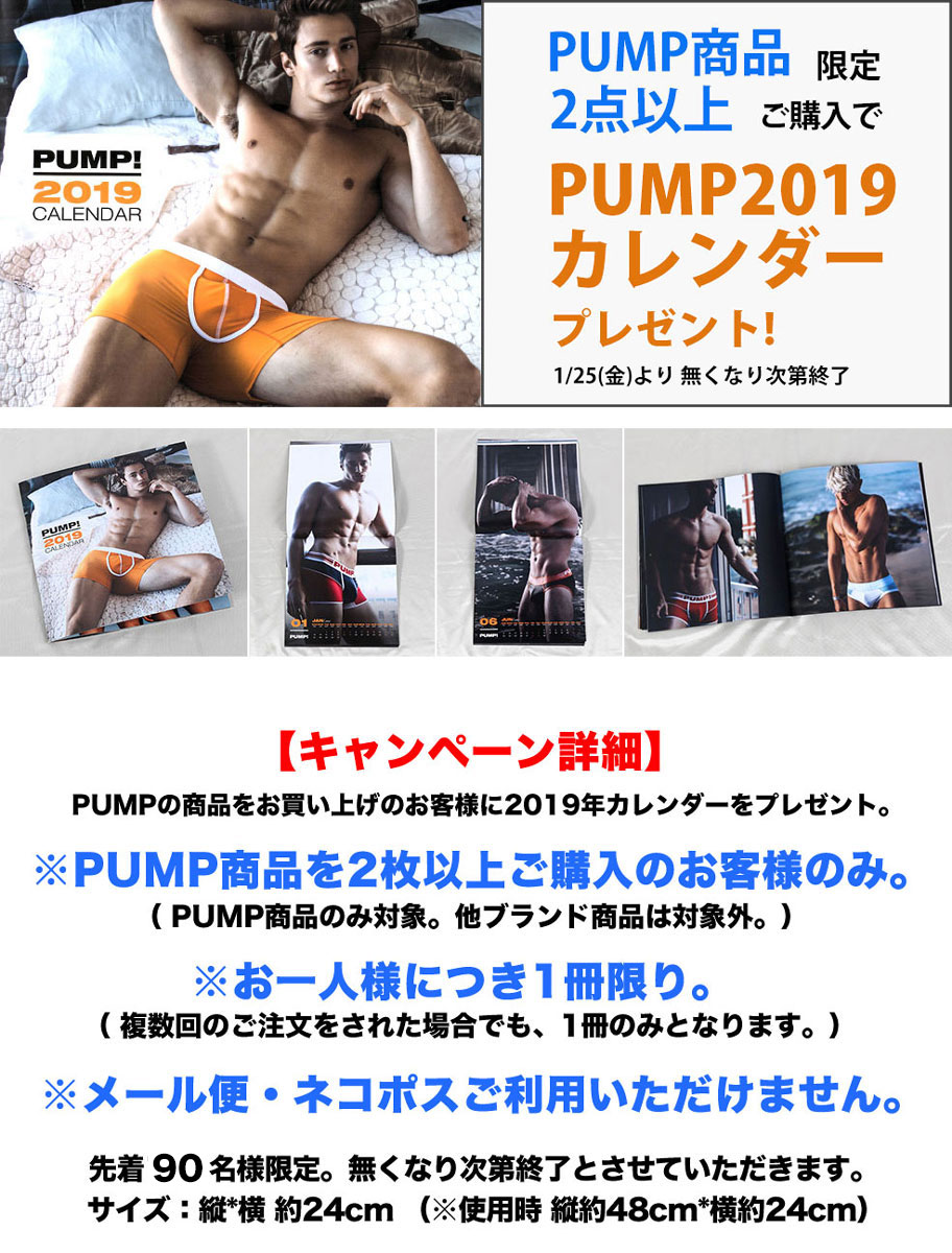 PUMPパンプ男性メンズ下着メンズアンダーウェアボクサーパンツブリーフビキニ