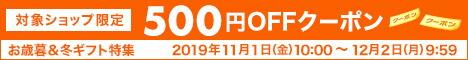 12,000円以上のお買い物で対象ショップでご利用いただける500円OFFクーポン