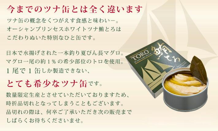 楽天市場】最高級 ツナ缶 モンマルシェ 鮪とろ ☆ 静岡 清水 ...