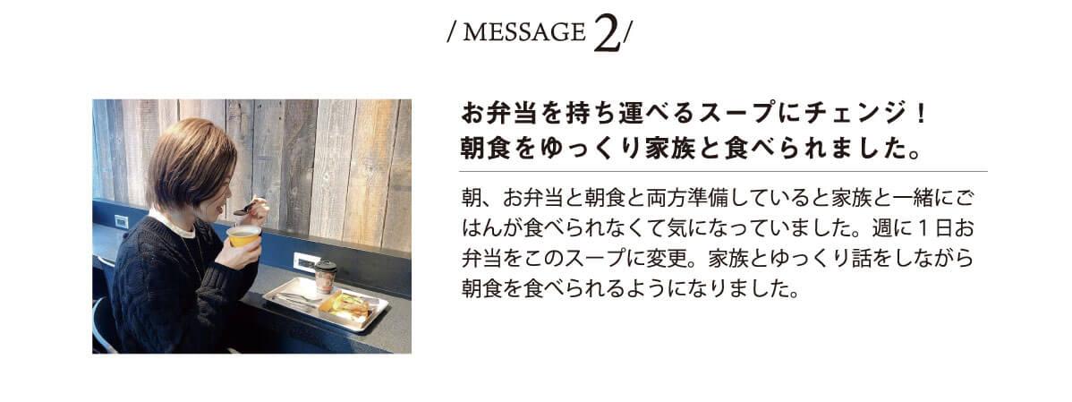 お弁当を持ち運べるスープにチェンジ!朝食をゆっくり家族と食べられました。
