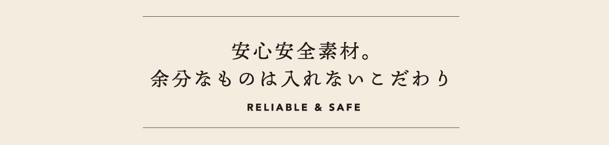安心安全素材。余分なものは入れないこだわり