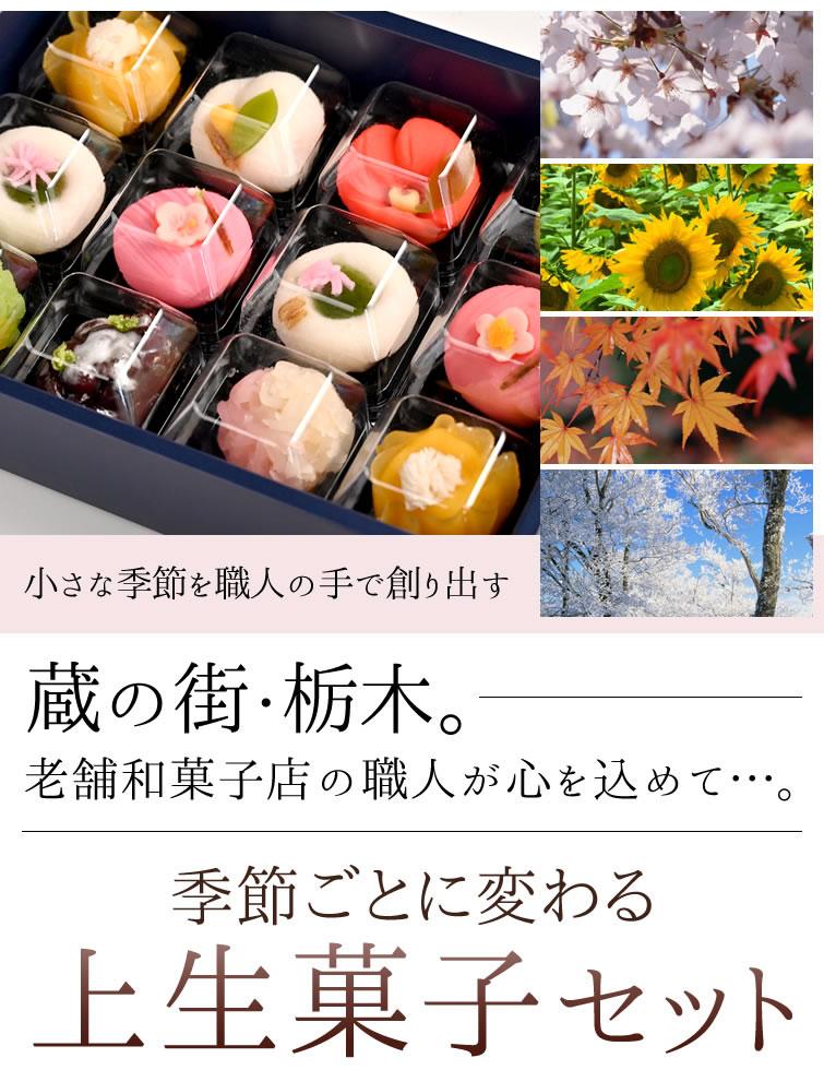季節ごとに上生菓子セット