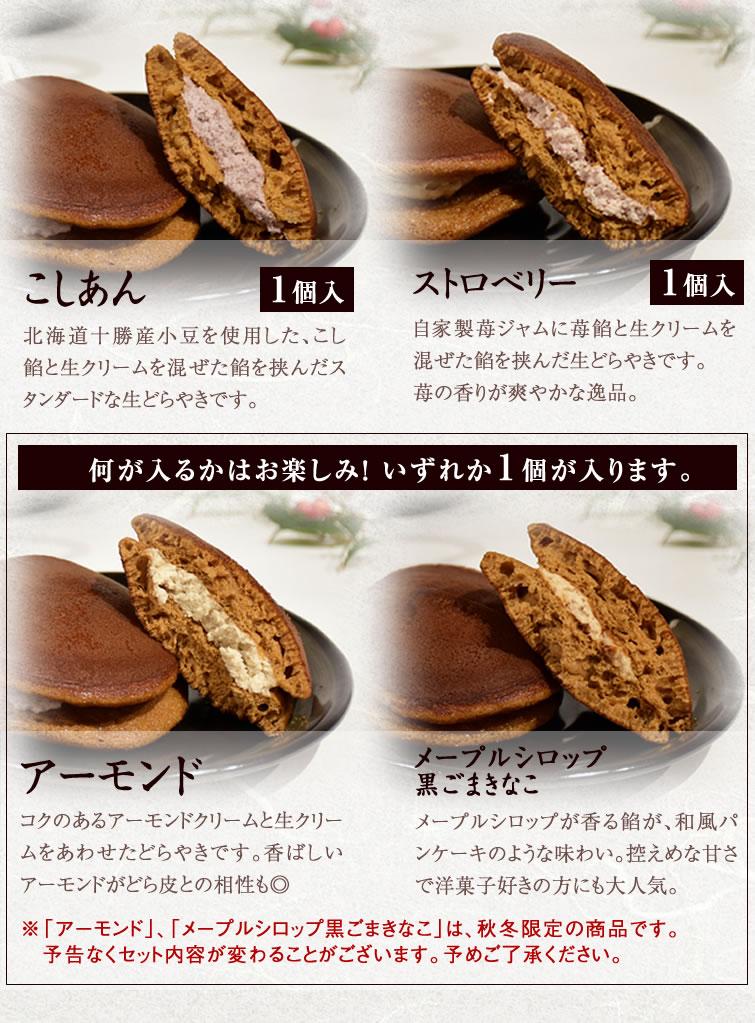 6種の味わい