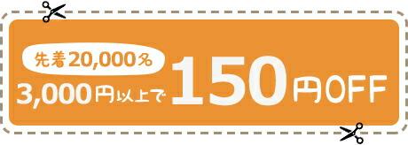クーポン150円OFF