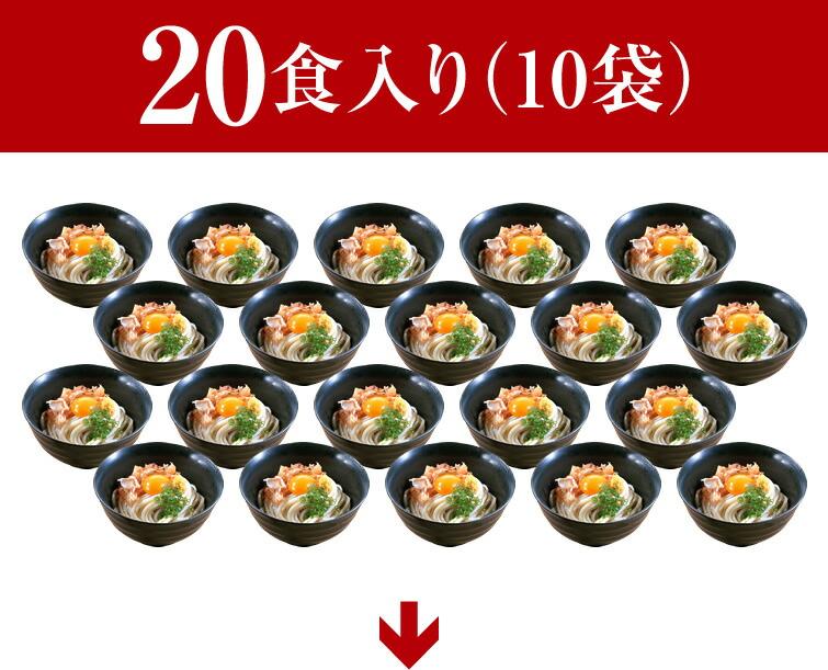 20食入り