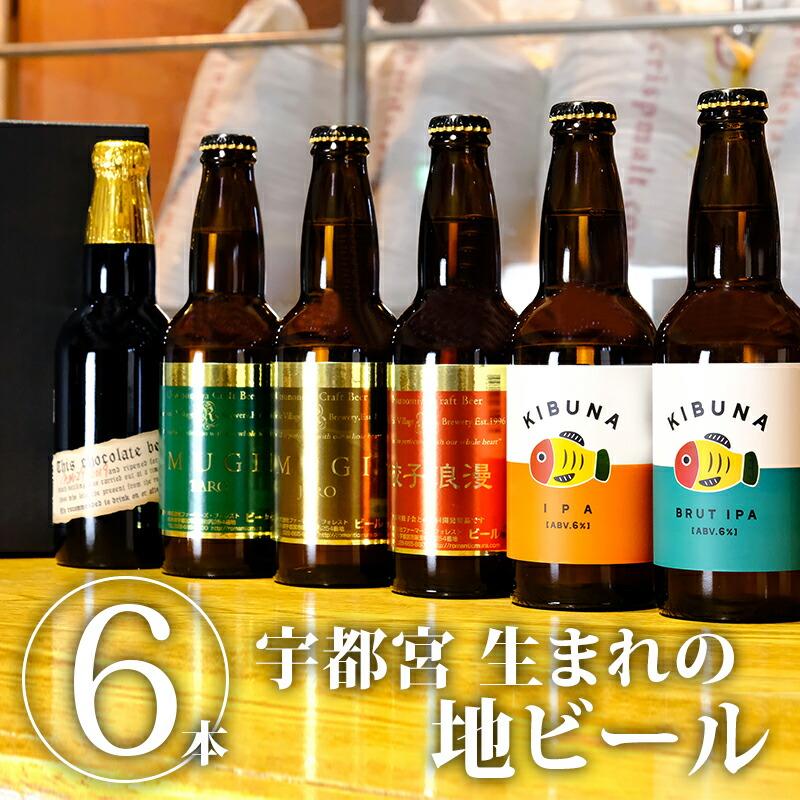 ろまんちっく村の地ビール バラエティ6本セット