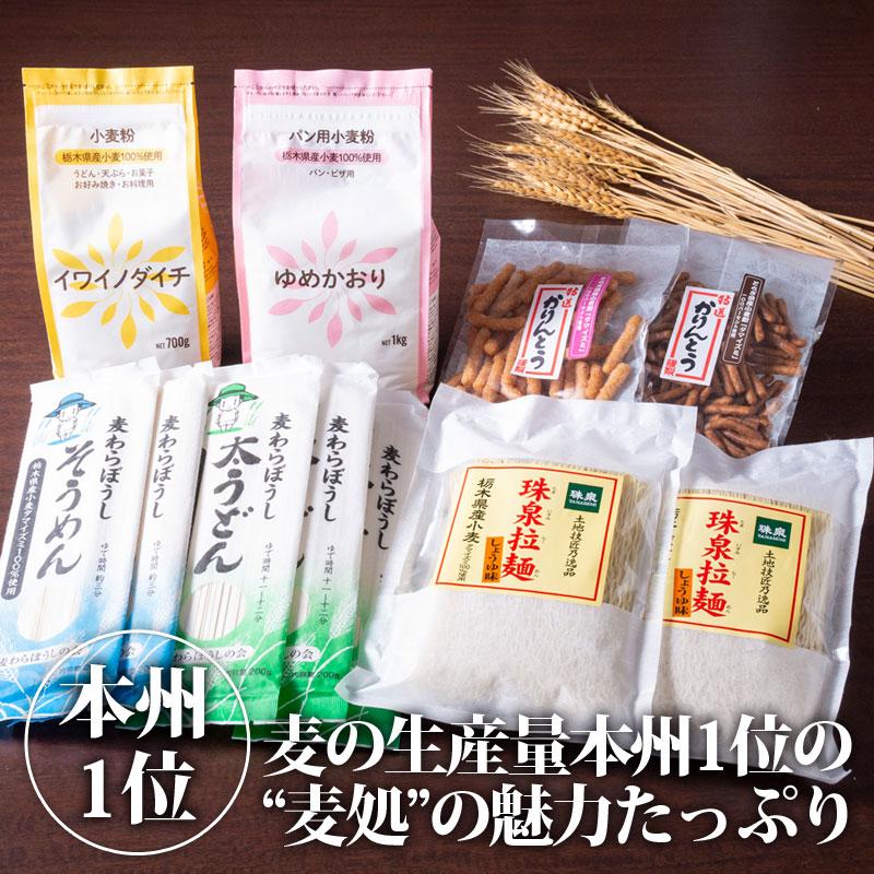 栃木の小麦まるごとセット