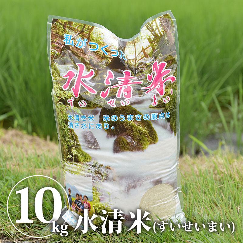 水清米(すいせいまい)
