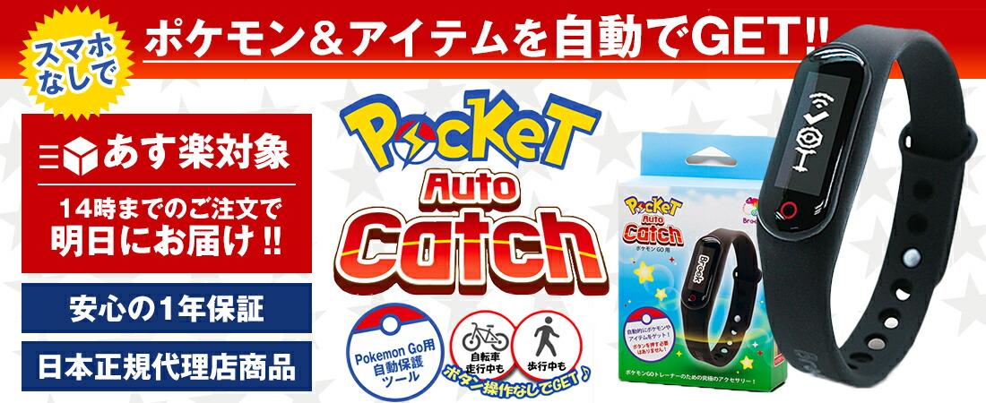 ポケモンGO ポケットオートキャッチ Pocket auto catch バナー