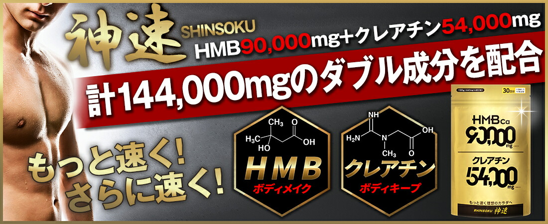 HMB サプリメント 神速バナー