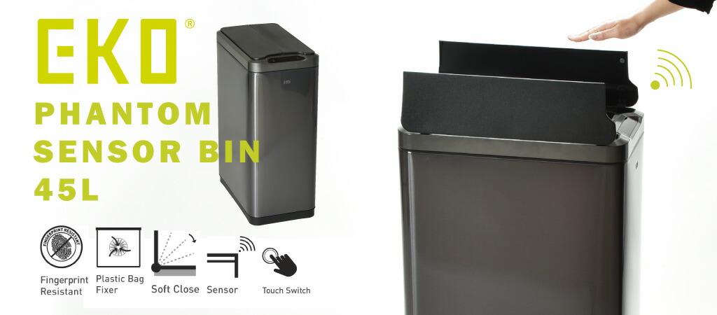 EKO ゴミ箱