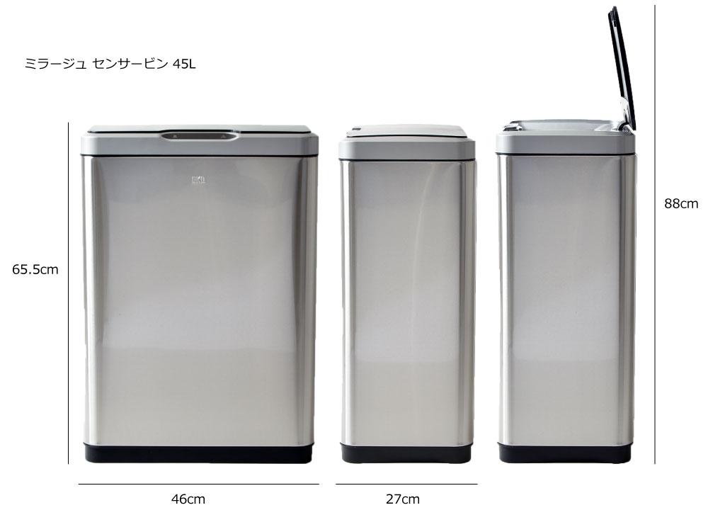 EKO ミラージュ センサービン ゴミ箱 おしゃれ