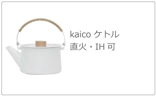 カイコ ケトル