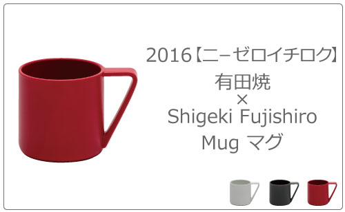 2016有田焼 マグ