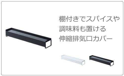 棚付き伸縮排気口カバー