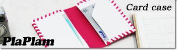 PlaPlam カードケース
