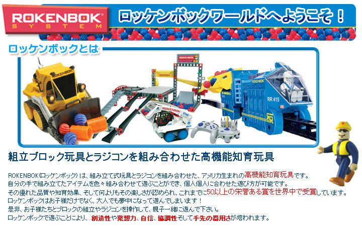 ROKENBOK/ロッケンボック