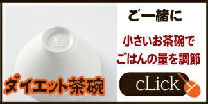 ダイエット茶碗