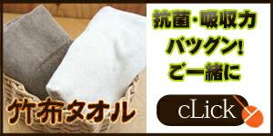 takefu タオル