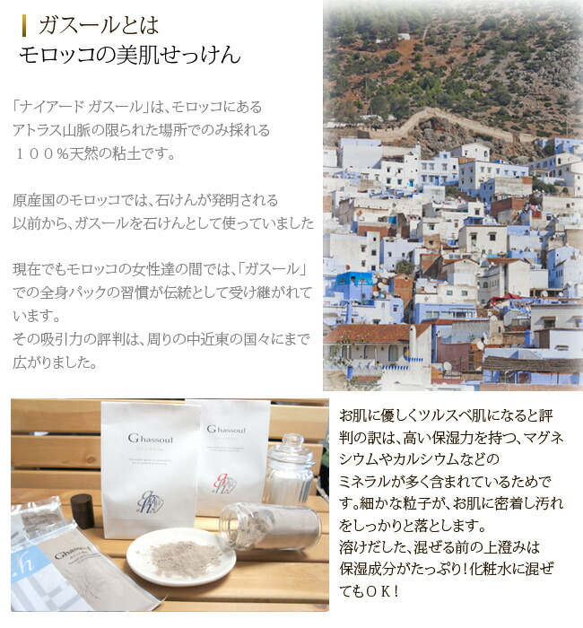 ガスール モロッコの石鹸