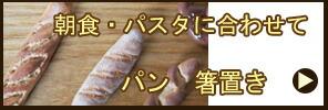 パンの箸置き