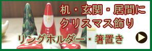 クリスマス箸置き・リングホルダー