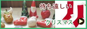クリスマス箸置き