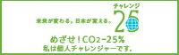 CO2マイナス25%