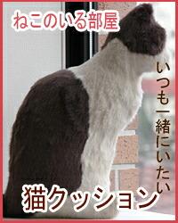 猫の形のクッション