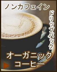 オーガニックカフェインレスコーヒー
