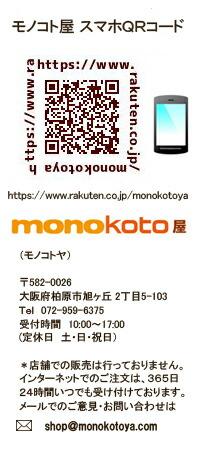モノコト屋QRコード