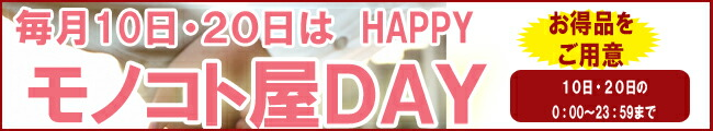 モノコト屋DAY