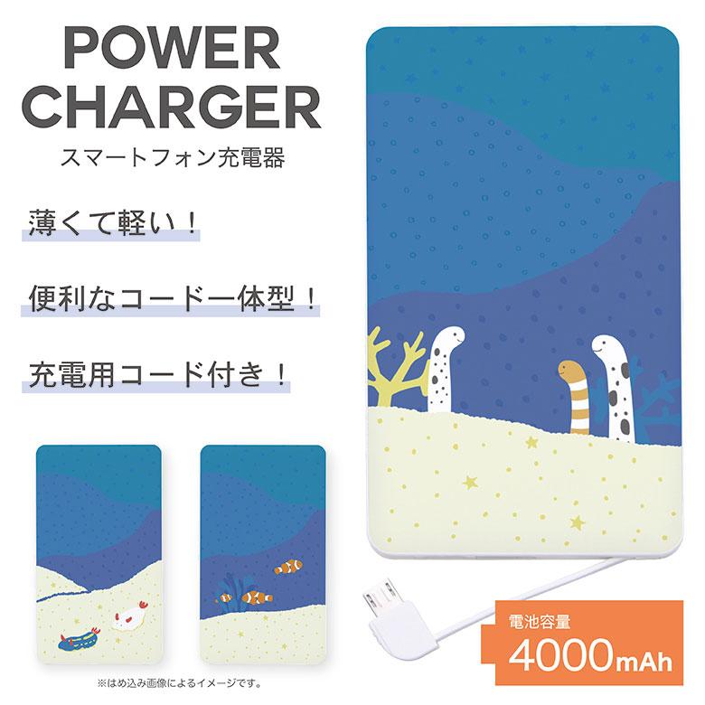 充電器 モバイルバッテリー チンアナゴ クマノミ ウミウシ 4000mAh