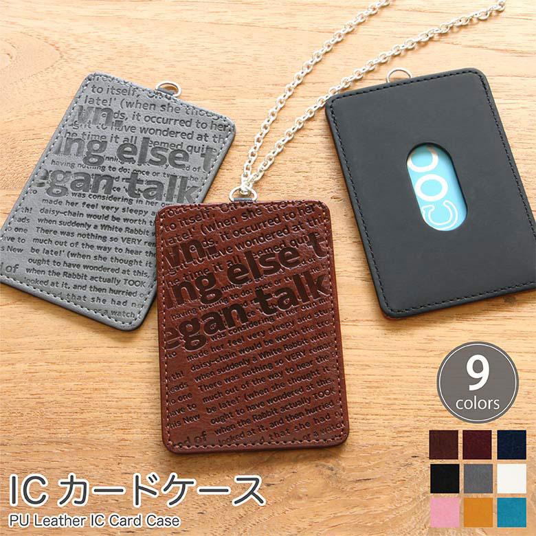 パスケース エンボス 型押し 合皮 ICカードケース