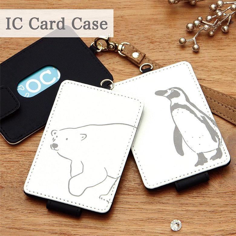 ICカードケース パスケース 白くま ペンギン シンプル