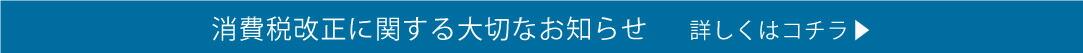 消費税改正 お知らせ