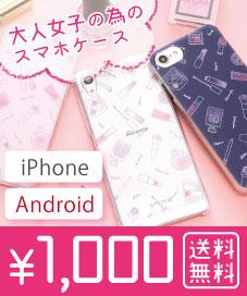 iPhone X iPhone8 ほぼ全機種対応 スマホケース
