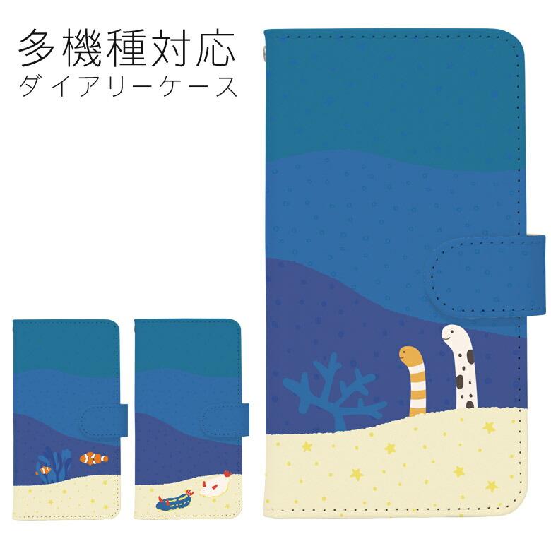 ちんあなご ウミウシ クマノミ 手帳型 ダイアリー iPhone X アイフォンX 手帳型ケース