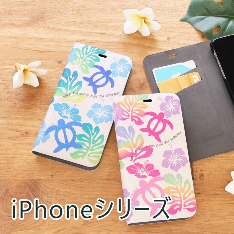 ホヌ ハワイアン ハイビスカス 手帳型 ダイアリー スタンド式 スマホカバー iphone7