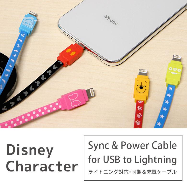 ディズニー ライトニングケーブル 充電 通信